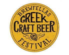 Greek Craft Beer Festival 2017 at Brewfellas