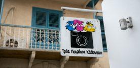 Lomography Cyprus – Tria Poulakia Kathontan
